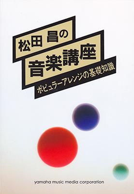 book_ongakukouza.png