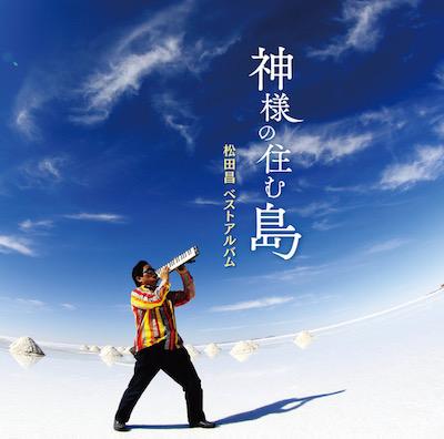 cd_kamisama.jpeg